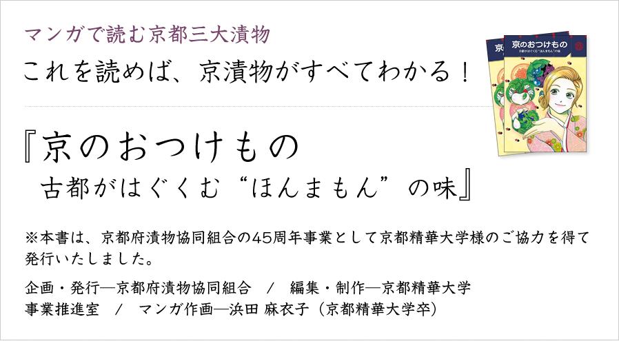京漬物.com 京の三大漬物 京都...